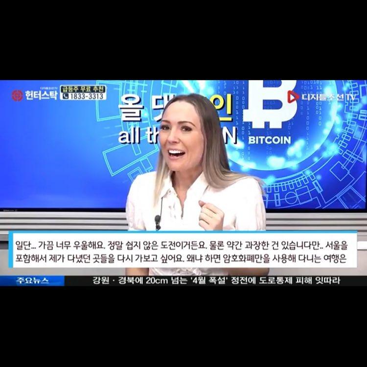 Korea 12 week crypto challenge