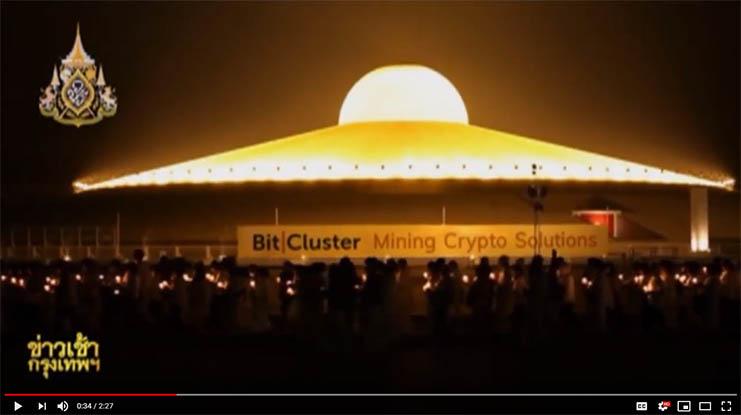 Bit Cluster Summit