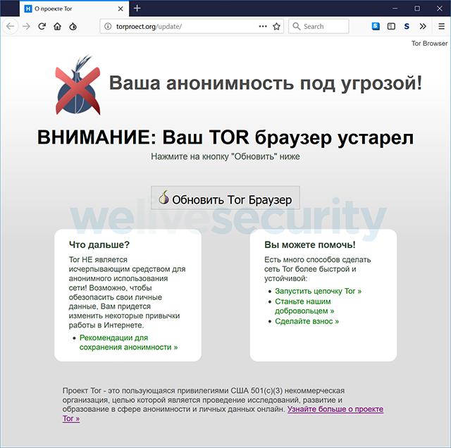 Fake outdated Tor Browser alert