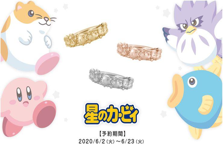 Kirby-inspired U-Treasure Rings Variants